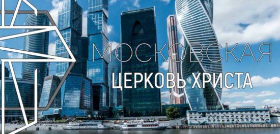 Московская церковь Христа представила новое видение для церкви