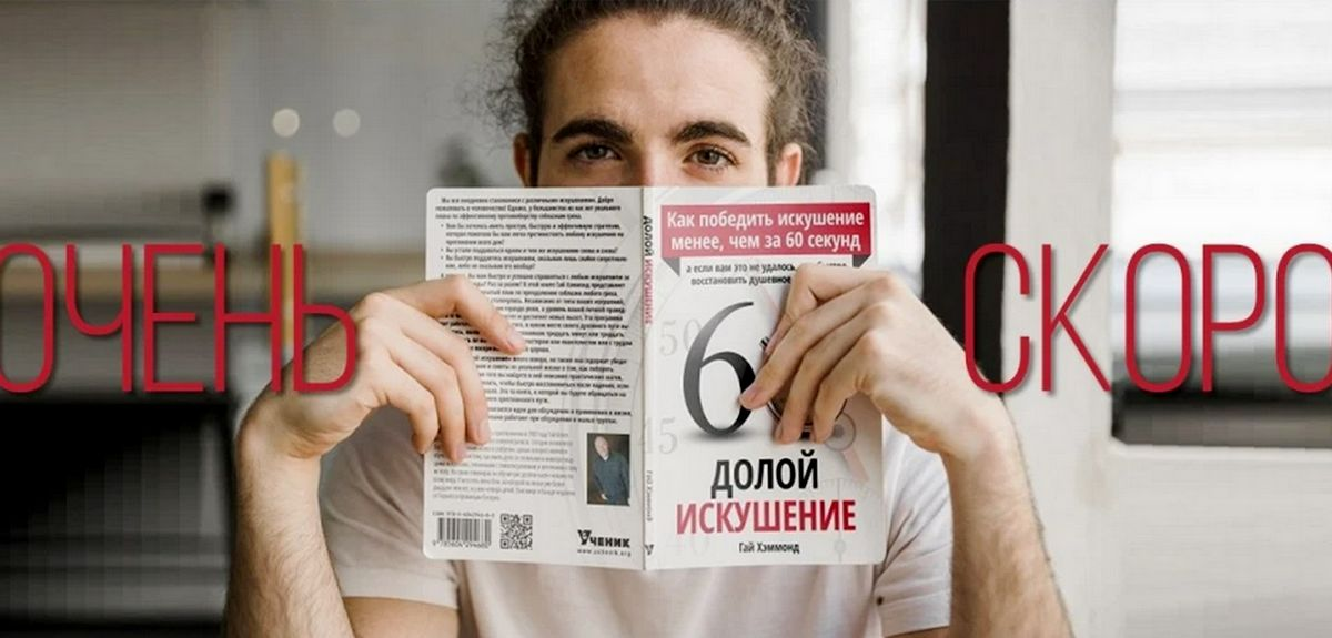 """Книга """"Долой искушение. Как победить искушение менее чем за 60 секунд"""""""