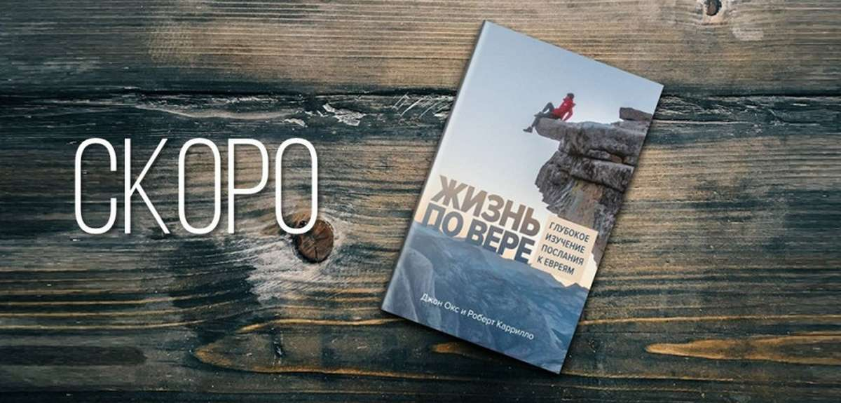 """Новая христианская книга по посланию к Евреям """"Жизнь по вере"""""""