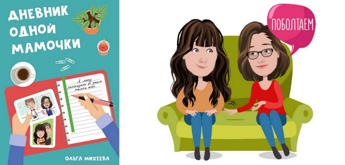 """Книга """"Дневник одной мамочки"""": родителям о воспитании детей"""