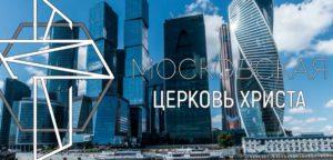 30-летие Московской Церкви Христа. Запись трансляции