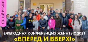 В Киеве состоялась конференция для женатых пар «Вперёд и вверх!»